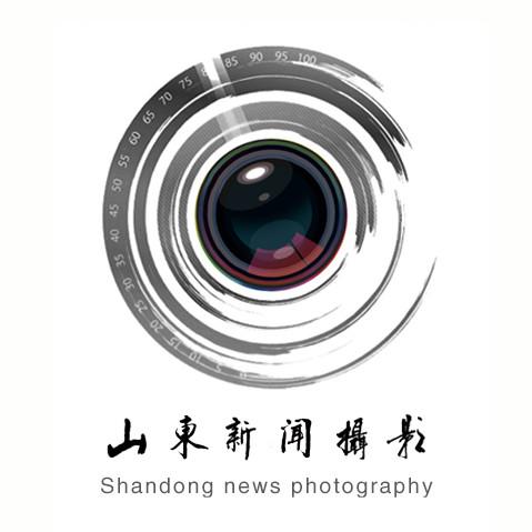 山东新闻摄影