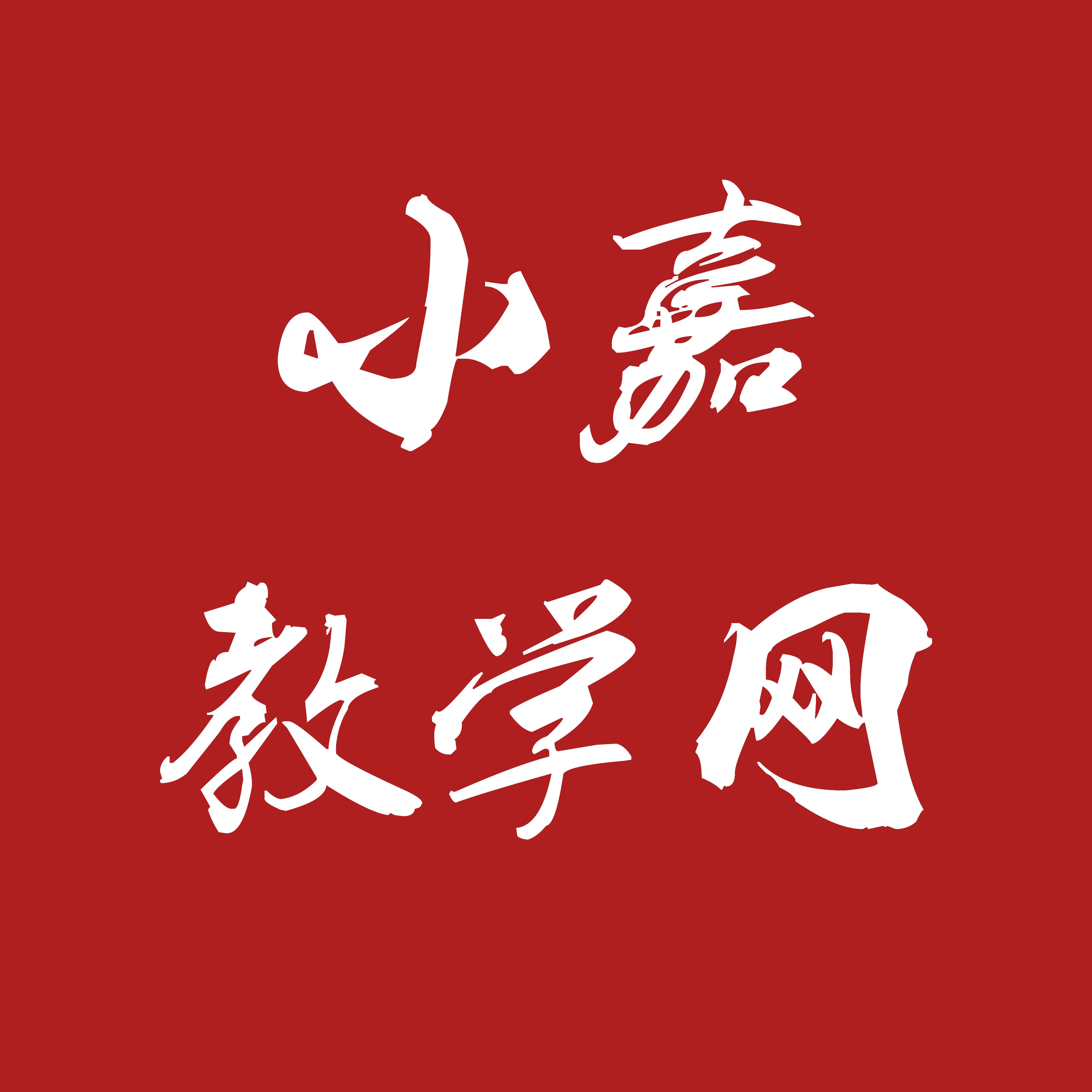 小嘉教学网
